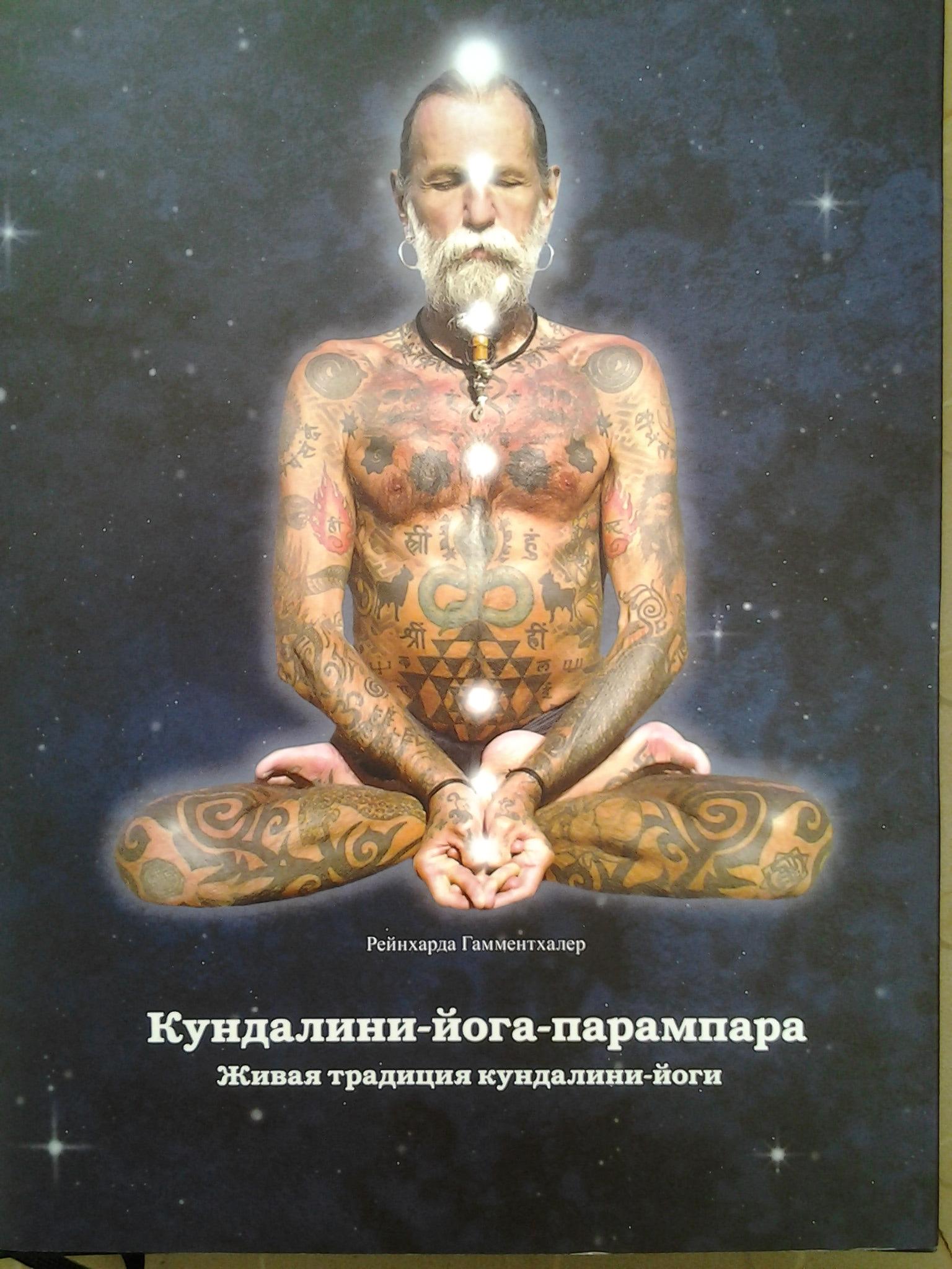 Кундалини йога парампара книга скачать
