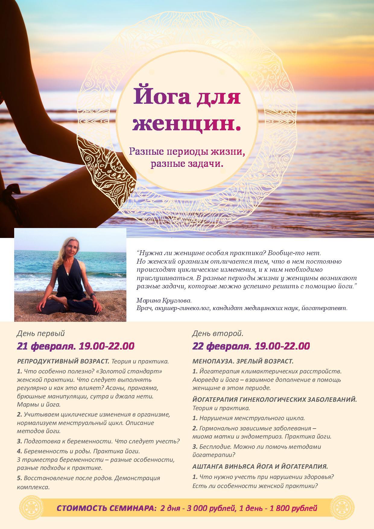 Семинар йога для женщин разные